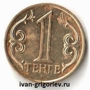 Предлагаем размен монет номиналом 1 тенге. На более крупную купюру.