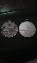 Медаль.за долголетний добросовестный труд